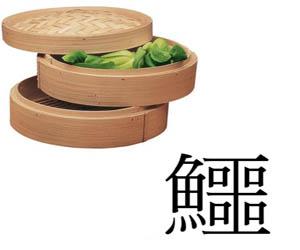 Chińskie gotowanie na parze.